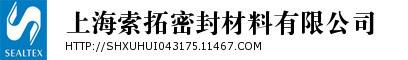 上海索拓密封材料有限公司