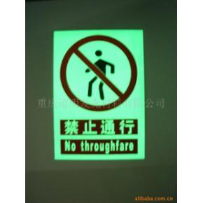 自发光安全禁止标志牌 消防警示标志牌