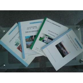 云南房地产可研报告编制-企业商业计划书  权威专家编制