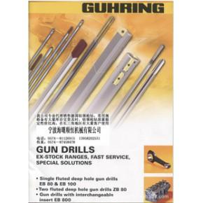 批发供应硬质合金枪钻,进口枪钻。