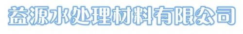 郑州市益源水处理材料有限公司