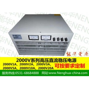 高压电源 高压直流电源 高压可调电源 高压开关电源 大功率高压电源