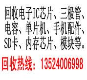 苏州回收电子 回收IC芯片 13524006998