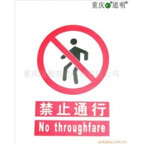 安全禁止标志标牌