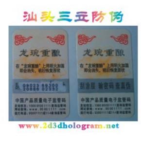 深圳800电码查询标 数码标志