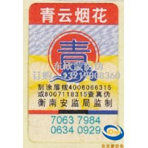 打印机耗材防伪标签、防伪标签查询、深圳防伪标签印刷公司