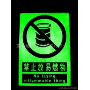 安全警示标牌,安全标牌,夜光标牌,自发光标牌