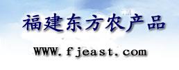 福建东方农产品有限公司