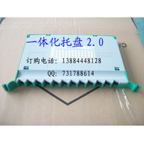 V2.0一体化熔纤盘