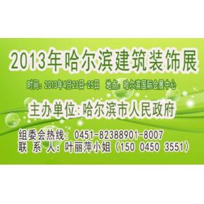 2013年哈尔滨装饰材料展会