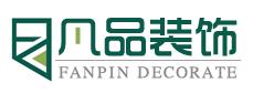 苏州凡品建筑装饰工程有限公司