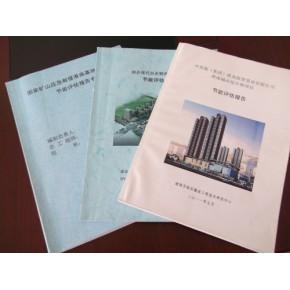房地产立项节能评估报告书
