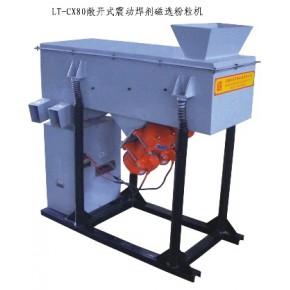 LT-CX80焊剂筛选机