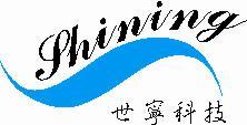 深圳世宁安防科技有限公司