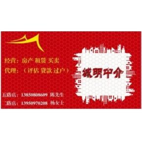 三明城明房屋信息