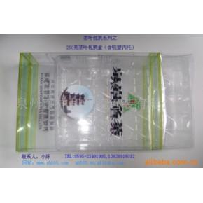 茶叶包装盒/塑料盒/礼品盒/PVC盒子