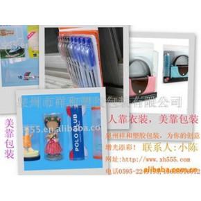 礼品包装盒/工艺品盒/玩具包装/彩印胶盒