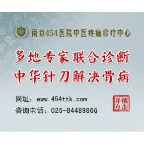 南京比较权威的颈椎病医院 南京治疗颈椎病的费用