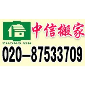 广州番禺区搬家  广州番禺搬家公司