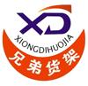 深圳兄弟仓储设备有限公司
