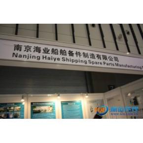 2013中国国际船舶展、海洋工程与石油天然气技术装备展