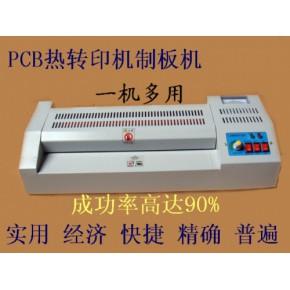 PCB热转印机