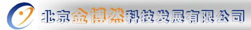 北京金博然科技发展有限公司
