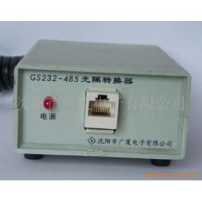 RS232-485转换器