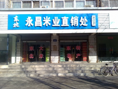 永昌米业有限公司