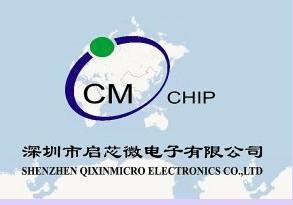 深圳启芯微电子有限公司