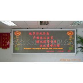 武汉5.0室内双色显示屏,LED大屏幕