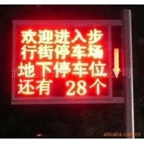 湖北武汉停车场专用电子字幕,显示屏