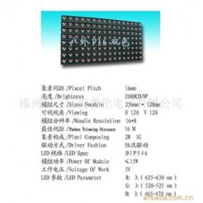LED/LED显示屏/LED模组/福州LED