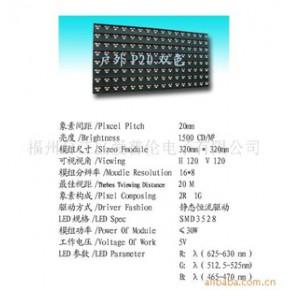 批发供应LED显示屏,PCB线路,单元板
