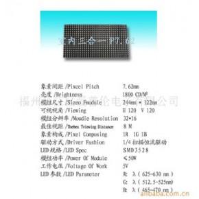批发供应LED显示屏模组,PCB线路,单元板