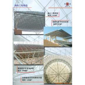 钢网架/不锈钢网架/螺栓球网架/焊接球网架加工制安
