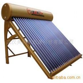 三高美的芯太阳能热水器诚招加盟商
