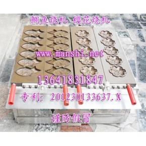 鲷鱼烧机厂家,上海雕鱼烧机,梅花烧机,樱花烧机,小鱼饼机,鲷