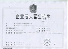 深圳海川安防科技有限公司