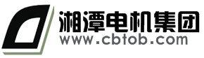 湘潭电机集团有限公司(湘潭电机厂)
