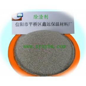 珍珠岩除渣剂(覆盖剂)