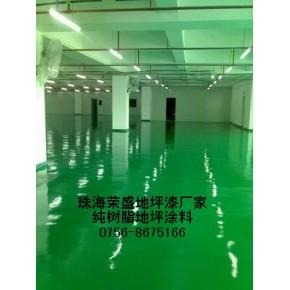 环氧树脂耐磨地坪,环氧树脂自流平地坪说明