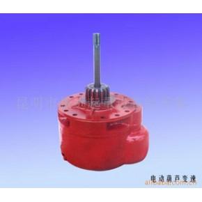 0.5-32T电动葫芦减速器销售、安装、维修、配件/售后服务