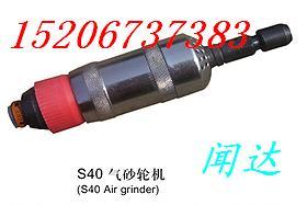 S40-360气砂轮机