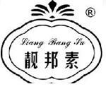 (靓邦素)香港美佳化妆品国际实业发展有限公司