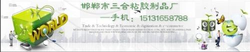 邯郸市磁县三合粘胶制品厂