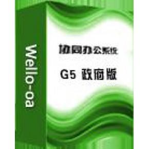 东营OA威尔协同办公系统G5政府标准版