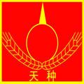 武汉天种畜牧股份有限公司