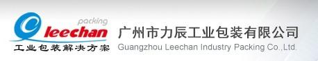 广州力辰工业包装有限公司