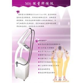 M6能量纤体塑形仪(减肥、塑身、修形仪)